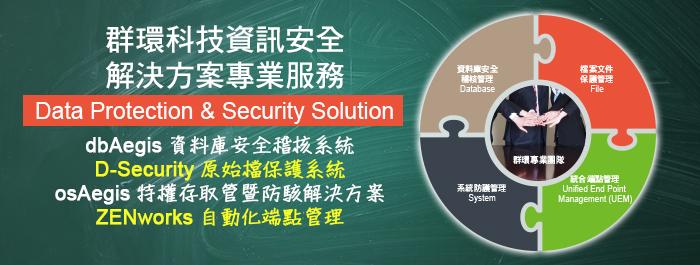 群環科技資訊安全解決方案專業服務