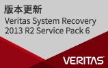 【版本更新】Veritas System Recovery 2013 R2 Service Pack 6