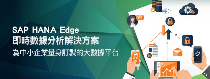 3/28為中小企業量身訂製的大數據平台說明會