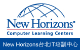 New Horizons台北IT培訓中心