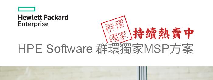 【群環獨家方案】HPE Software 群環獨家MSP方案 持續熱賣中