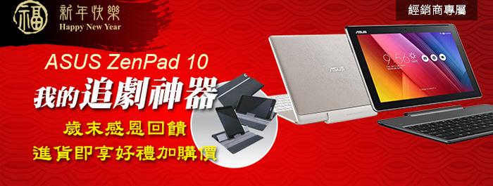ASUS ZenPad10 我的追劇神器 歲末感恩回饋,進貨即享好禮加購價
