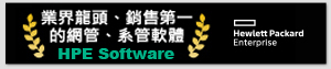 HPE_Software