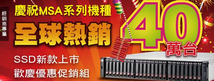 慶祝HPE MSA系列機種全球熱銷,SSD新款上市,促銷組歡慶優惠中