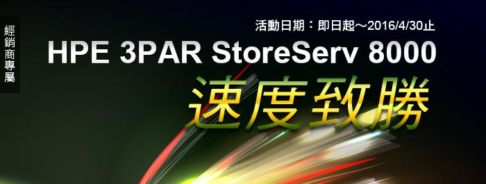 【經銷特惠中】HPE 3PAR StroeServ 8000 速度致勝