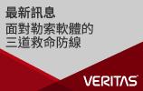 【VERITAS】面對勒索軟體的三道救命防線