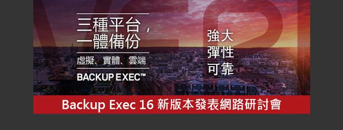 12/16 邀請您參加 Veritas Backup Exec16 新版本發表網路研討會