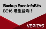Veritas Backup Exec InfoBits-Backup Exec 16 隆重登場!