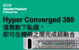 HPE HyperConverged