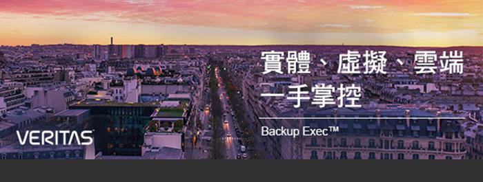 3/10 Backup Exec網路研討會 :應用程式伺服器、虛擬機與雲端常見備份實務挑戰