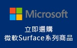 MS_Surface