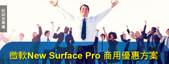 微軟New Surface Pro商用優惠方案