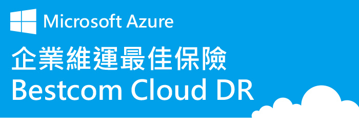 企業維運最佳保險 Bestcom Cloud DR