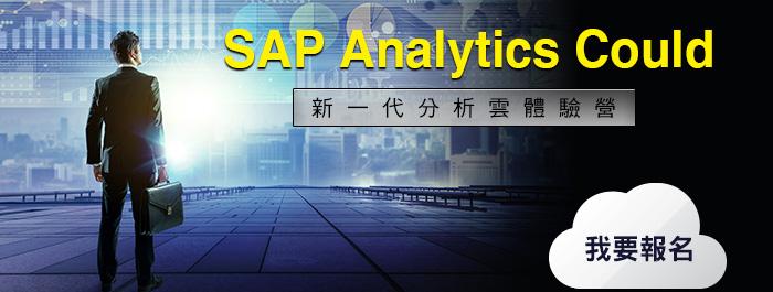 3/27 SAP Analytics Cloud新一代分析雲體驗營