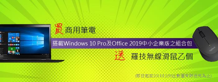 Windows 10 Pro+Office 2019中小企業版組合包送羅技無線滑鼠