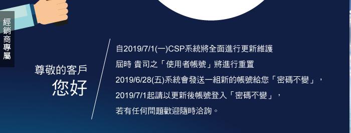 CSP系統帳號更新通知