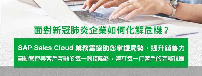 SAP Sales Cloud業務雲協助您掌握局勢,提升銷售力!