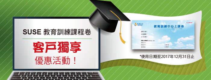 SUSE 教育訓練課程卷