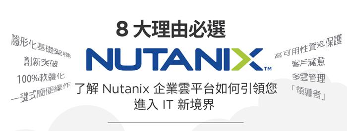 8大理由必選Nutanix