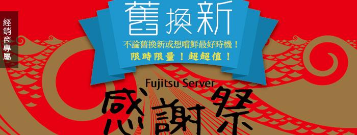 Fujitsu感謝祭~限時限量舊換新超值方案!