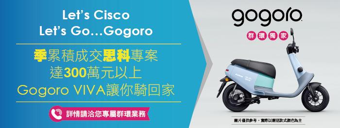 Cisco Gogoro VIVA讓你騎回家