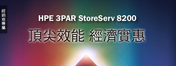 【經銷商專屬】HPE 3PAR StoreServ8200 全快閃震撼優惠中