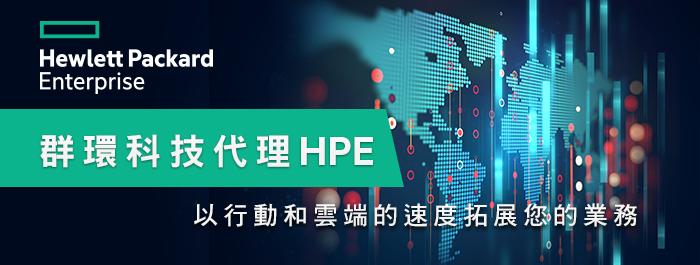 群環科技代理HPE