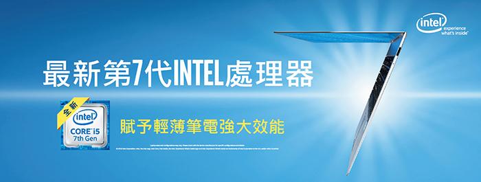 Intel Corei7 極致版處理器與X系列陣容