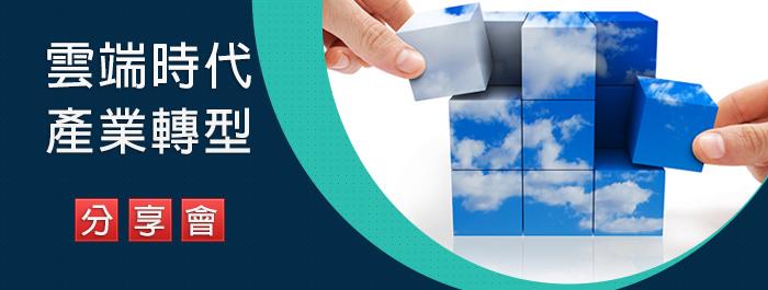 敬邀您參加 1/25 雲端時代產業轉型分享會,請線上報名!
