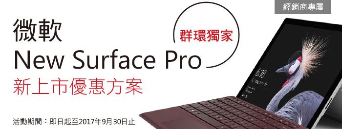 微軟New Surface Pro新上市優惠方案