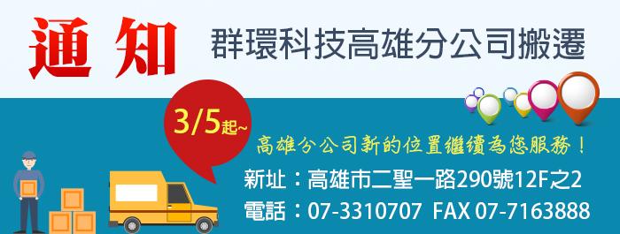 【喬遷通知】群環科技高雄分公司搬遷,3/5起~新址為您繼續服務!