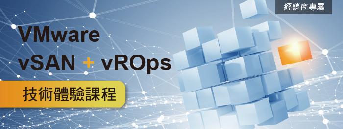 歡迎參加VMware vSAN+vROps技術體驗課程