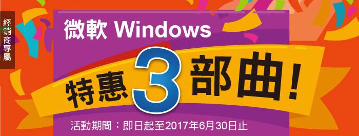 Window 10 特惠三部曲