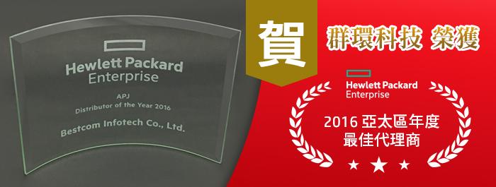 賀!群環科技榮獲 HPE 2016 亞太區年度最佳代理商!